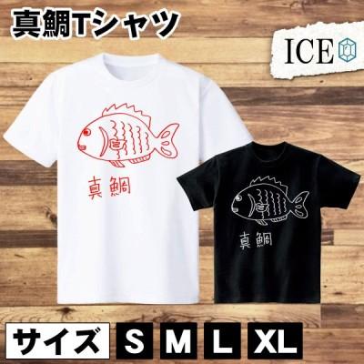 Tシャツ 釣り メンズ レディース かわいい 綿100% 真鯛 マダイ 黒 シロ  大きいサイズ 半袖 xl おもしろ 黒 白 青 ベージュ カーキ ネイビー 紫 カッコイイ 面白