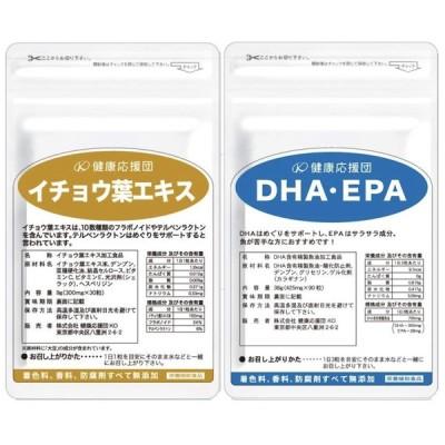 オメガ3 サラサラ巡りセット DHA・EPA + イチョウ葉エキス セット