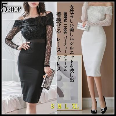 [55555SHOP]女性らしい美しいシルエットを映し出します オフショルダー しがるファッション レース ワンピース パーティードレス 結婚式 二次会 フォーマルドレス
