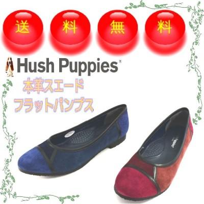レディース本革スエードパンプス フラットソール 走れるパンプス 日本製 ハッシュパピー Hush Puppies 送料無料 婦人靴 L-7325