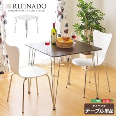 ダイニングテーブル Refinado レフィナード テーブル単品 カジュアルモダンダイニングテーブル 幅75 正方形 食卓テーブル 机 デザイナー