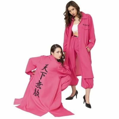 レディース特攻服 天下無敵 ピンク 女性用 特攻服 上下 ヤンキー コスプレ ハロウィン 仮装 グッズ