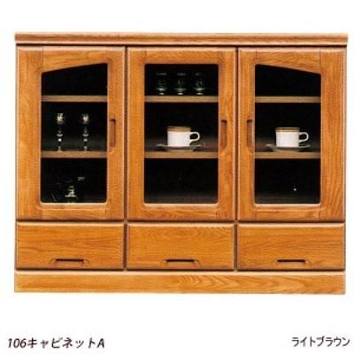 ノートン106キャビネットA リビングボード リビングキャビネット リビング収納 サイドボード ガラス扉付き 収納家具