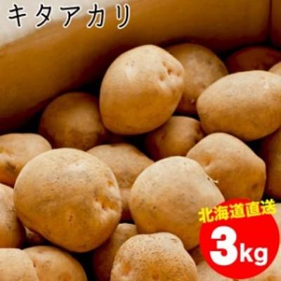 今季出荷開始中!新じゃが 送料無料 北海道産 じゃがいも キタアカリ【M-2L混合】1箱 3キロ入 / 3kg 3キロ 3kg きたあかり 北明かり
