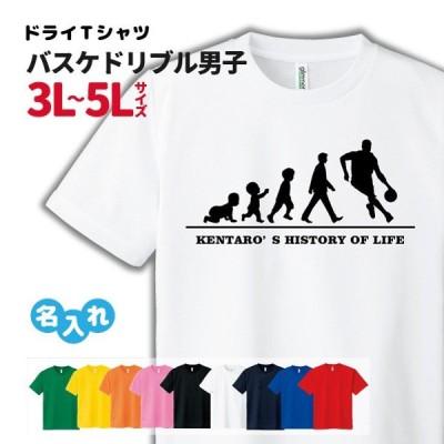 バスケ Tシャツ ドライ  3L 4L 5L 名入れ   男  チーム (HOL 男子 ドリブル B)