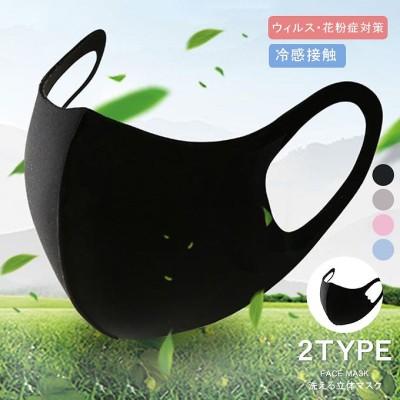 2枚セット 冷感接触 マスク 大人用 子供用 洗えるマスク 繰り返し可能 小物 吸汗速乾 通気性