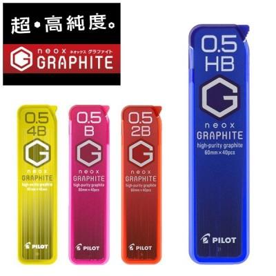 【全4種/芯径:0.5mm】パイロット シャープ替芯 ネオックス・グラファイト ※硬度をお選び下さい。(P-HRF5G20)/pilot/neo×GRAPHITE