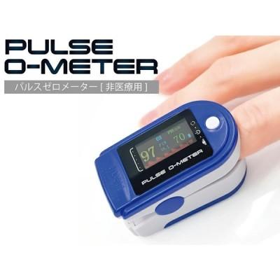 パルスゼロメーター PULSE0-METER 血中酸素濃度計 脈拍メーター 脈拍 脈拍計 血液酸素濃度測定器 コロナ対策 体調管理 定形外郵便 送料無料