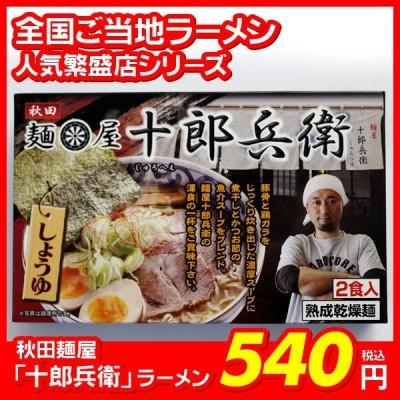 秋田ラーメン「十郎兵衛」 醤油味2食入 全国ご当地らーめん 繁盛店シリーズ お取り寄せ しょうゆらーめん 熟成乾燥麺