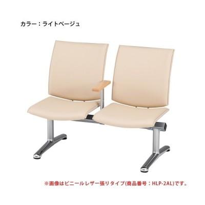 【法人限定】 ロビーチェア 2人用 ベンチ 布張り 光触媒 防汚 肘付き シンプル カラフル 椅子 チェア ロビー オフィス LP-2A