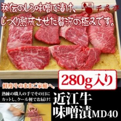牛肉 近江牛 味噌漬 MD40 お肉ギフト のしOK  ギフト