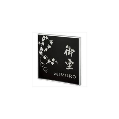 丸三タカギ スマイル カドレ CDS-A-3   『表札 サイン 戸建』