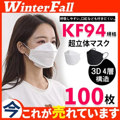 KF94マスク 100枚セット 立体マスク N95同等 ウイルス対策 4層構造 不織布マスク 飛沫防止 花粉対策 防護マスク 男女兼用 通年マスク 柳葉型