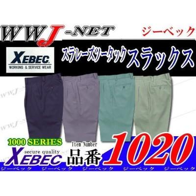 作業服 作業着 雨や水をはじく裏綿素材 スラレーズツータックスラックス 秋冬物 xb1020 ジーベック