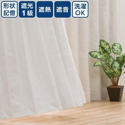 (1枚入り)遮光1級・遮熱・遮音カーテン(リラ アイボリー 100X110X1) ニトリ 『玄関先迄納品』 『1年保証』