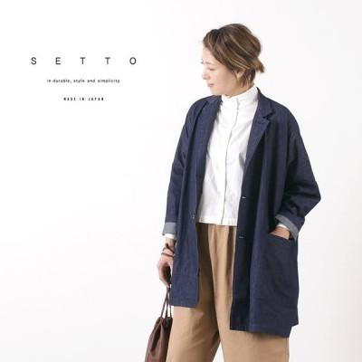 SETTO(セット) マーケット ジャケット / レディース / ライトアウター / デニム / ワイド / ドロップショルダー / 日本製