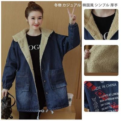 Pandora デニムコート レディース ジャケット 裏起毛 ロング丈 厚手 折り襟 防寒 ゆったり 秋冬