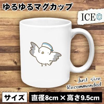 カモメ 水兵さん おもしろ マグカップ コップ 陶器 可愛い かわいい 白 シンプル かわいい カッコイイ シュール 面白い ジョーク ゆるい プレゼント プレゼント