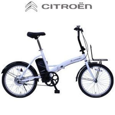 メーカー直送 CITROEN 20インチ折畳自転車 電動アシスト折畳自転車FDB20EB MG-CTN20EB ホワイト 送料無料