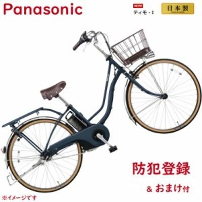 パナソニック ティモ・I・26 BE-ELTA633V マットネイビー 26インチ   2020年モデル 電動アシスト自転車