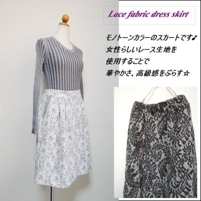 レーススカート 秋 冬スカート 上品なデザイン 高級感 オフィススカート 華やか ブラック グレー