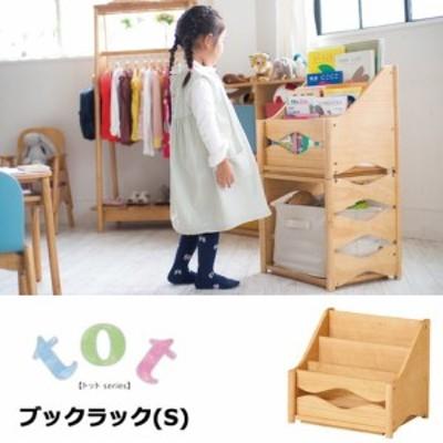 トットブックラック(S) 子供用本棚 絵本棚 木製 キッズ収納 TOT-45BKR TOT45BKRNA -- ナチュラル