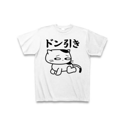 「ドン引き」ねこ Tシャツ(ホワイト)
