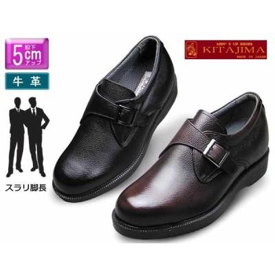 5.5cm脚長メンズアップシューズ牛革ソフトモンクデザイン・北嶋製靴工業所製・シークレットタイプのお洒落なモンクベルトシューズ