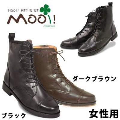 モーイ Mooi! 本革 サイドジップ レース レザー ハイカット ブーツ レディース(1431-0253)