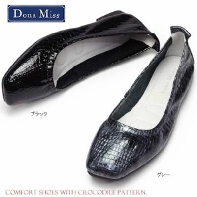 ドナミス 靴 本革 パンプス 1808 レディース バレエシューズ ぺたんこ靴 ソフトレザー カジュアル ヘビ柄 型押し Don蛇柄 クロコ型押し
