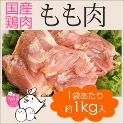 鶏肉 紀州うめどり もも肉 1kg 業務用パック 国産 和歌山県産 銘柄鶏 鶏もも肉 モモ肉 鳥肉 大容量 お徳用【紀の国みかん鶏での代用出荷