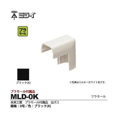 【未来工業】 ミライ プラモール付属品 出ズミ 規格:0号 色:ブラック MLD-0K