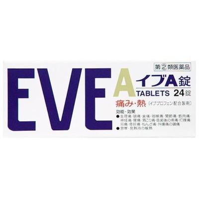 【第(2)類医薬品】エスエス製薬イブA錠24錠(セルフメディケーション税制対象)