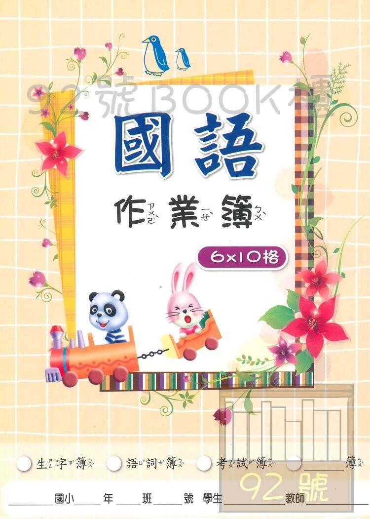明統國語作業簿(610格)(A13001)