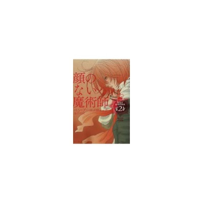 顔のない魔術師 ベン・アーロノヴィッチ/著 金子司/訳 通販 LINE ...