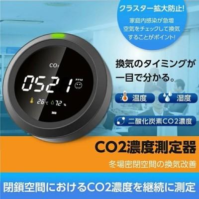 co2センサー二酸化炭素濃度計 コンパクト co2センサー co2モニター co2測定器 co2濃度測定器 大画面 CO2メーターモニター 空気質検知器 多目的 センサー