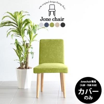 椅子カバー おしゃれ 北欧 デザイン チェアカバー カバー ダイニングチェア ダイニングチェアー 椅子 チェア Joneチェア 1Pカバーのみ