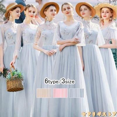 パーティードレス ロングドレス ブライズメイドドレス マキシ 結婚式 ドレス 袖あり ウェディングドレス 花嫁 パーティー 二次会 ドレス お呼ばれ ピアノ 発表会