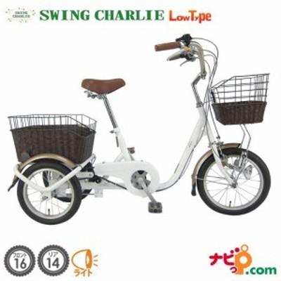 スイング機能付き三輪自転車 スイングチャーリー ロータイプ MG-TRE16G フロント16インチ リア14インチ 【代引不可】