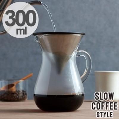 キントー KINTO コーヒーメーカー SLOW COFFEE STYLE カラフェセット ステンレスフィルター 300ml ( カラフェ ステンレス製フィル