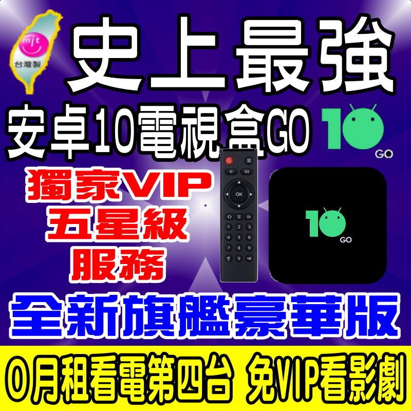 qbtv安卓10電視盒go