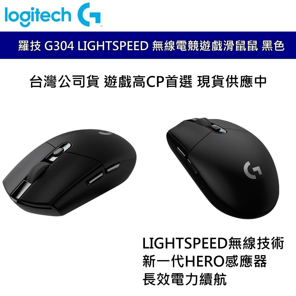 logitech 羅技 G304 LIGHTSPEED 無線電競遊戲滑鼠 遊戲滑鼠 電競滑鼠  二年保固 台灣公司貨