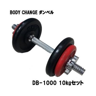 ダンベル BODY CHANG 10kgセット ウエイト トレーニング 筋トレ 筋力アップ シェイプアップ ダイエット db-1000