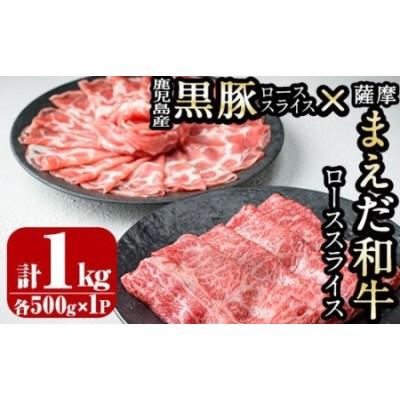 i374 出水市産薩摩まえだ和牛・鹿児島県産黒豚ローススライスセット計1kg(牛ロース500g+豚ロース500g)牛肉と豚肉の食べ比べ!しゃぶしゃぶやすき焼きで【まえだファーム】