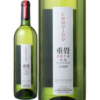 ワイン 日本 重畳 ちょうじょう 甲州 2019 大和葡萄酒 白