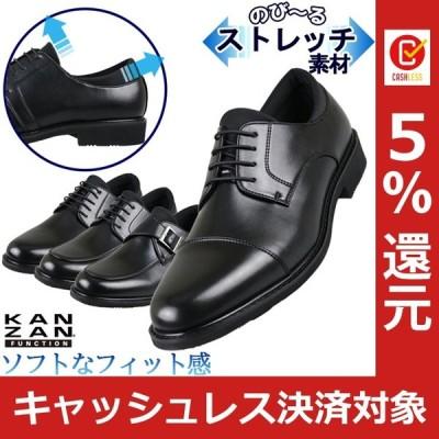 ビジネスシューズ メンズ 歩きやすい 革靴 ストレッチ素材 3E 外羽根 紳士靴 ブラック KANZAN FUNCTION