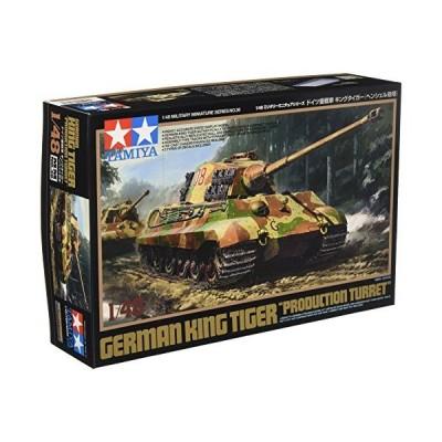 タミヤ 1/48 ミリタリーミニチュアシリーズ No.36 ドイツ陸軍 重戦車 キングタイガー ヘンシェル砲塔 プラモデル 32536
