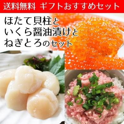 海鮮 福袋 冷凍貝柱/いくら醤油漬け/ねぎとろセット 送料無料 父の日 ギフト