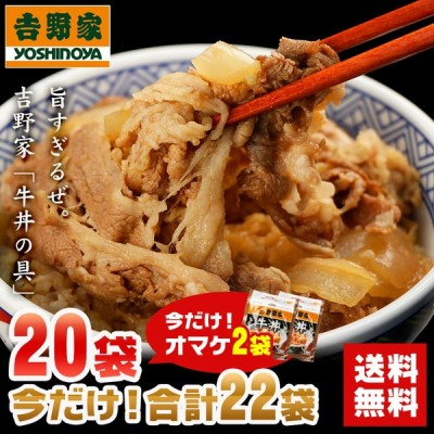 吉野家 牛丼 牛丼の具 冷凍 レトルト チェーン 限定セール 120g×20袋 オマケ2袋 合計22袋 送料無料 お弁当 並盛 食品 よしのや 自宅用