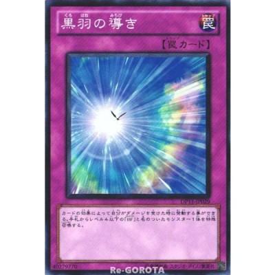 【キズ有り】DP11-JP029 黒羽の導き (スーパーレア)罠 遊戯王